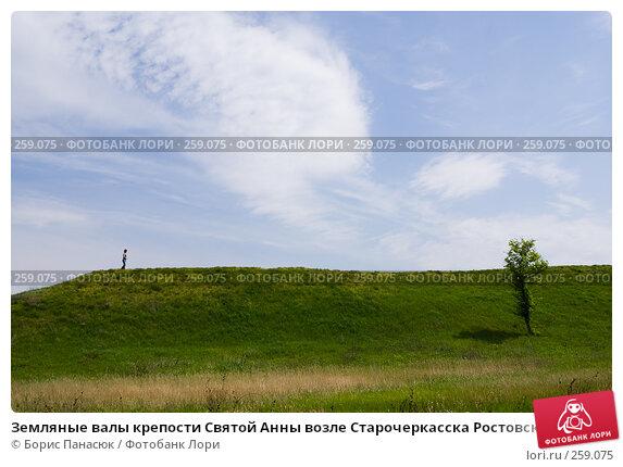 Земляные валы крепости Святой Анны возле Старочеркасска Ростовской области, фото № 259075, снято 19 апреля 2008 г. (c) Борис Панасюк / Фотобанк Лори