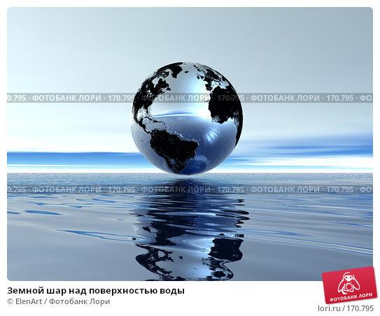 Земной шар над поверхностью воды, иллюстрация № 170795 (c) ElenArt / Фотобанк Лори