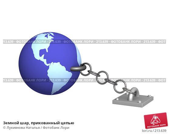 Купить «Земной шар, прикованный цепью», иллюстрация № 213639 (c) Лукиянова Наталья / Фотобанк Лори