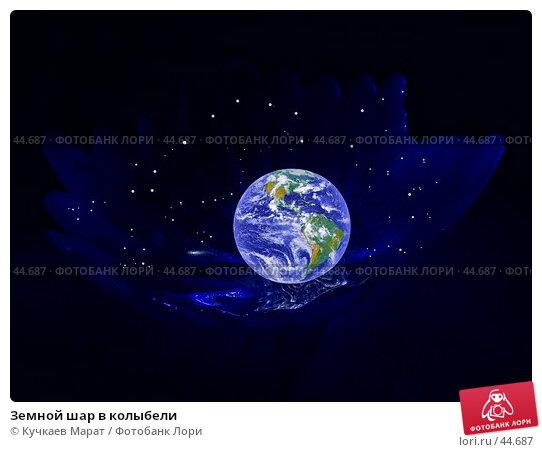 Земной шар в колыбели, фото № 44687, снято 29 октября 2006 г. (c) Кучкаев Марат / Фотобанк Лори