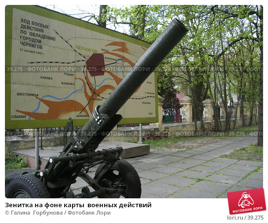 Зенитка на фоне карты  военных действий, фото № 39275, снято 27 апреля 2006 г. (c) Галина  Горбунова / Фотобанк Лори