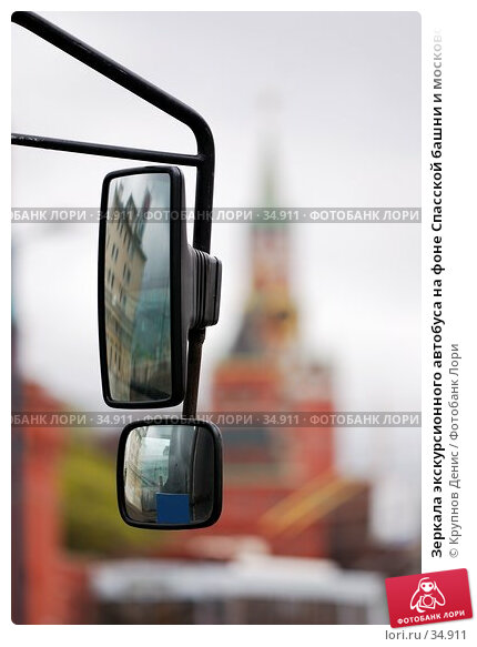 Зеркала экскурсионного автобуса на фоне Спасской башни и московского троллейбуса, фото № 34911, снято 23 марта 2007 г. (c) Крупнов Денис / Фотобанк Лори
