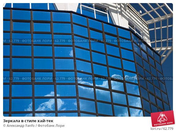 Зеркала в стиле хай-тек, фото № 62779, снято 21 мая 2007 г. (c) Александр Fanfo / Фотобанк Лори