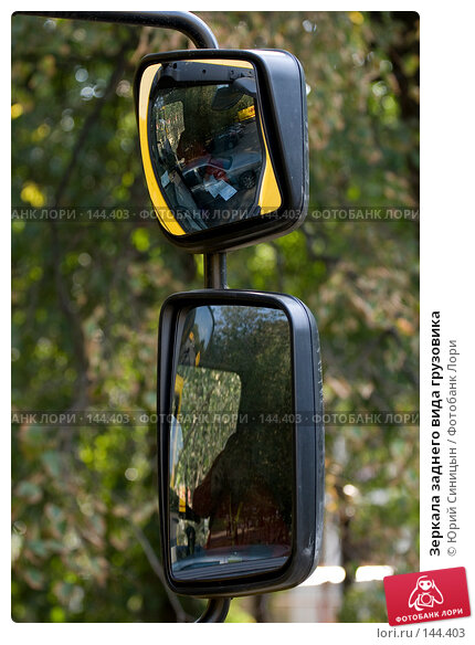Зеркала заднего вида грузовика, фото № 144403, снято 5 сентября 2007 г. (c) Юрий Синицын / Фотобанк Лори