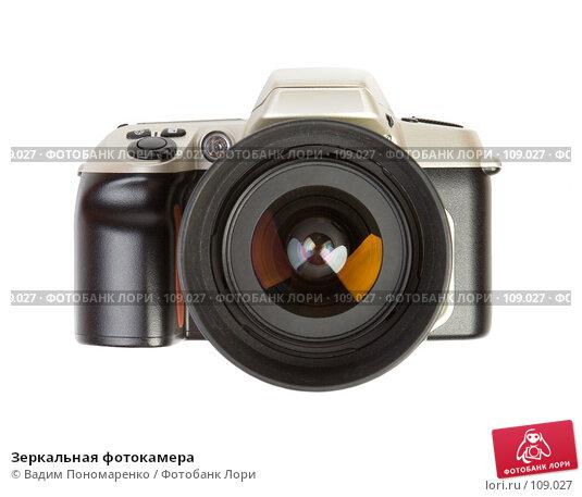 Купить «Зеркальная фотокамера», фото № 109027, снято 27 октября 2007 г. (c) Вадим Пономаренко / Фотобанк Лори