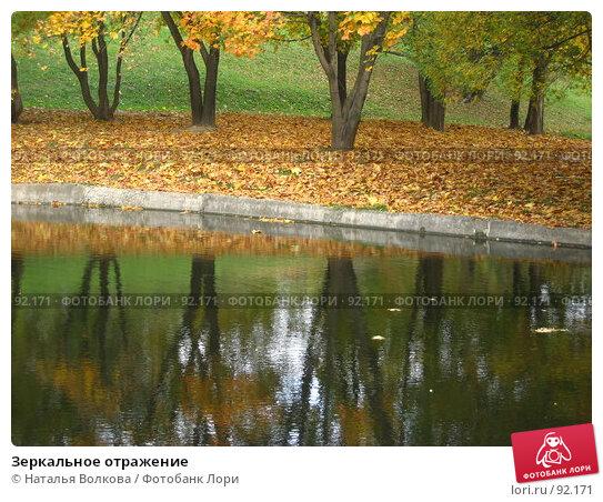 Зеркальное отражение, фото № 92171, снято 3 октября 2007 г. (c) Наталья Волкова / Фотобанк Лори