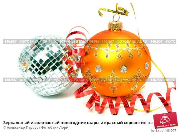 Зеркальный и золотистый новогодние шары и красный серпантин на белом фоне, фото № 146907, снято 19 декабря 2006 г. (c) Александр Паррус / Фотобанк Лори