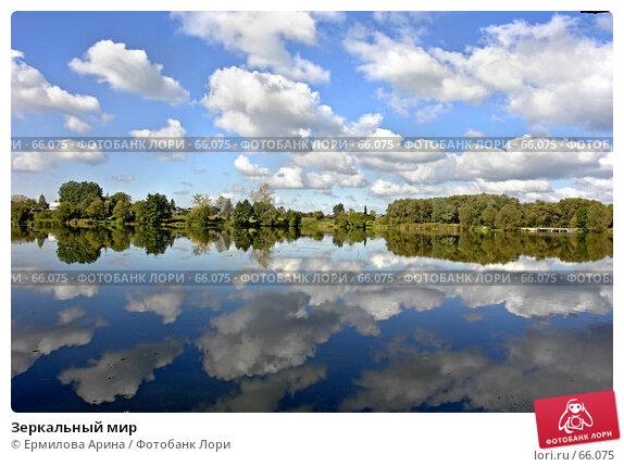 Зеркальный мир, фото № 66075, снято 24 сентября 2006 г. (c) Ермилова Арина / Фотобанк Лори