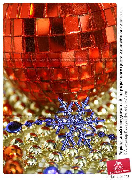 Зеркальный праздничный шар красного цвета и снежинка синего цвета, фото № 14123, снято 19 ноября 2006 г. (c) Александр Паррус / Фотобанк Лори