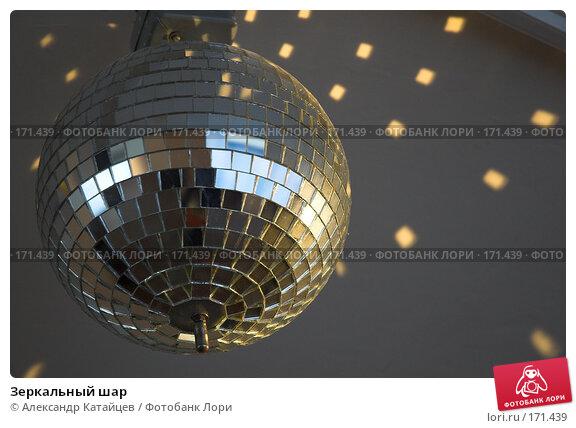 Купить «Зеркальный шар», фото № 171439, снято 3 марта 2007 г. (c) Александр Катайцев / Фотобанк Лори