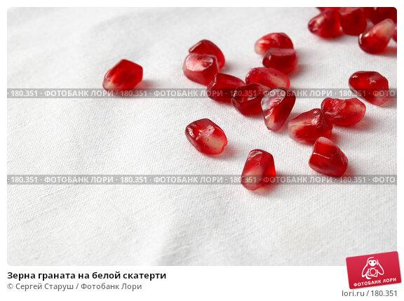 Зерна граната на белой скатерти, фото № 180351, снято 19 января 2008 г. (c) Сергей Старуш / Фотобанк Лори