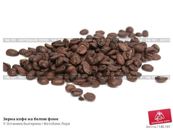 Купить «Зерна кофе на белом фоне», фото № 146191, снято 20 ноября 2007 г. (c) Останина Екатерина / Фотобанк Лори
