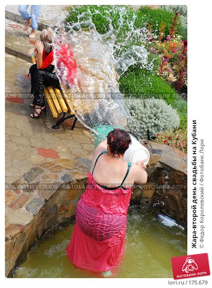 Жара-второй день свадьбы на Кубани, фото № 175679, снято 3 сентября 2006 г. (c) Федор Королевский / Фотобанк Лори