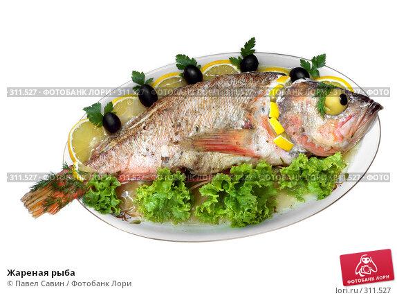 Купить «Жареная рыба», фото № 311527, снято 31 мая 2008 г. (c) Павел Савин / Фотобанк Лори