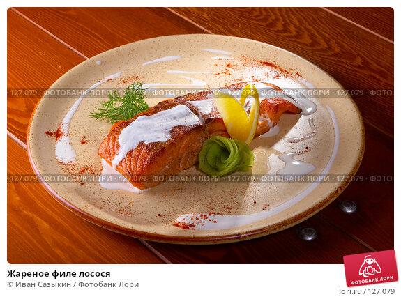 Жареное филе лосося, фото № 127079, снято 29 января 2007 г. (c) Иван Сазыкин / Фотобанк Лори