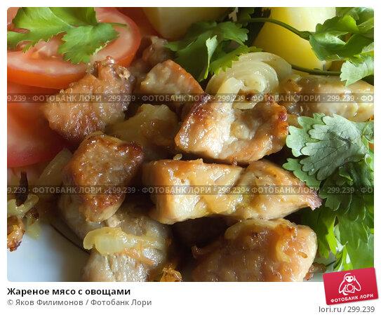 Жареное мясо с овощами, фото № 299239, снято 18 мая 2008 г. (c) Яков Филимонов / Фотобанк Лори