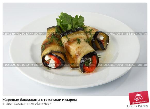 Жареные баклажаны с томатами и сыром, фото № 154359, снято 24 октября 2006 г. (c) Иван Сазыкин / Фотобанк Лори