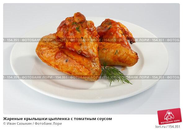 Жареные крылышки цыпленка с томатным соусом, фото № 154351, снято 22 октября 2006 г. (c) Иван Сазыкин / Фотобанк Лори