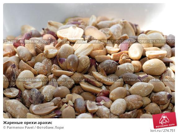 Жареные орехи арахис, фото № 274751, снято 5 мая 2008 г. (c) Parmenov Pavel / Фотобанк Лори