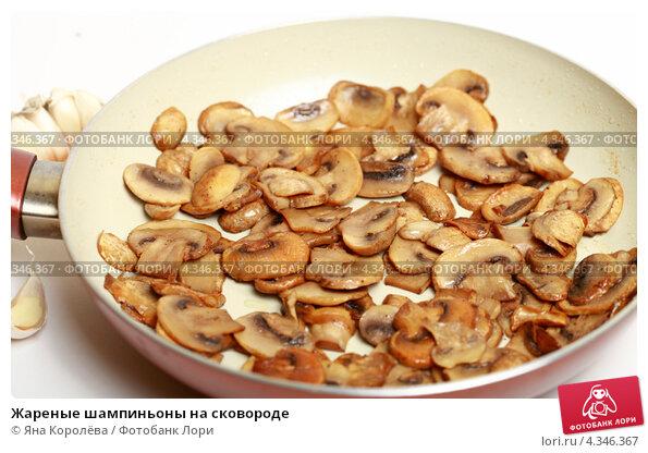 Жареные шампиньоны целиком рецепт с фото
