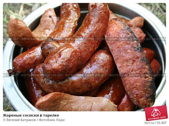 Жареные сосиски в тарелке, фото № 33367, снято 23 сентября 2006 г. (c) Евгений Батраков / Фотобанк Лори