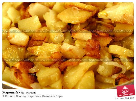 Жареный картофель, фото № 304907, снято 30 мая 2008 г. (c) Коннов Леонид Петрович / Фотобанк Лори