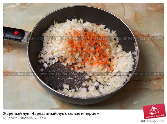 Жареный лук. Нарезанный лук с солью и перцем, фото № 272135, снято 2 марта 2008 г. (c) Corwin / Фотобанк Лори