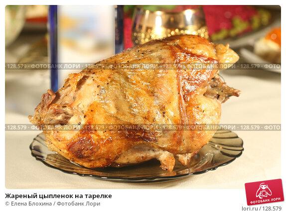 Жареный цыпленок на тарелке, фото № 128579, снято 11 ноября 2007 г. (c) Елена Блохина / Фотобанк Лори