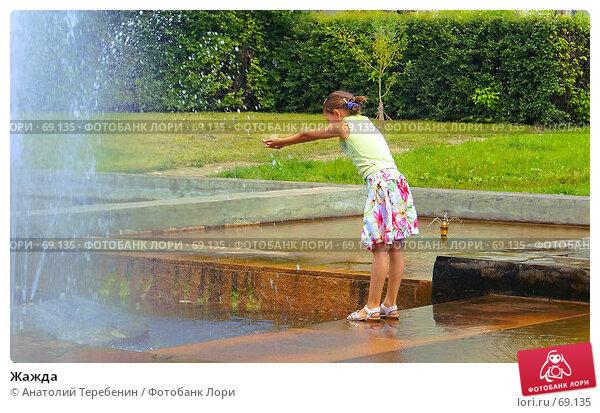 Жажда, фото № 69135, снято 17 июля 2007 г. (c) Анатолий Теребенин / Фотобанк Лори