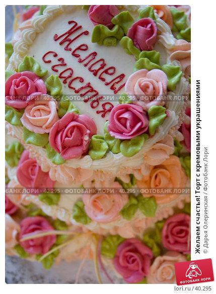 Желаем счастья! Торт с кремовыми украшениями, фото № 40295, снято 1 октября 2005 г. (c) Дарья Олеринская / Фотобанк Лори