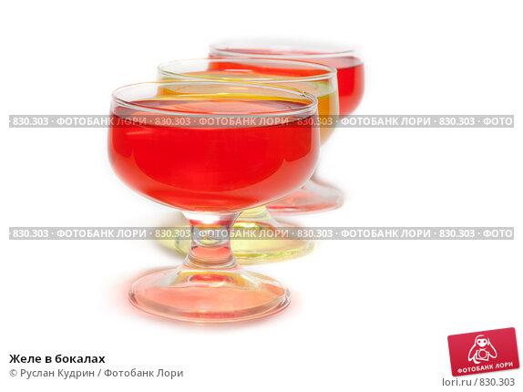 Купить «Желе в бокалах», фото № 830303, снято 25 марта 2009 г. (c) Руслан Кудрин / Фотобанк Лори