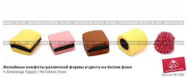 Желейные конфеты различной формы и цвета на белом фоне, фото № 81591, снято 2 января 2007 г. (c) Александр Паррус / Фотобанк Лори