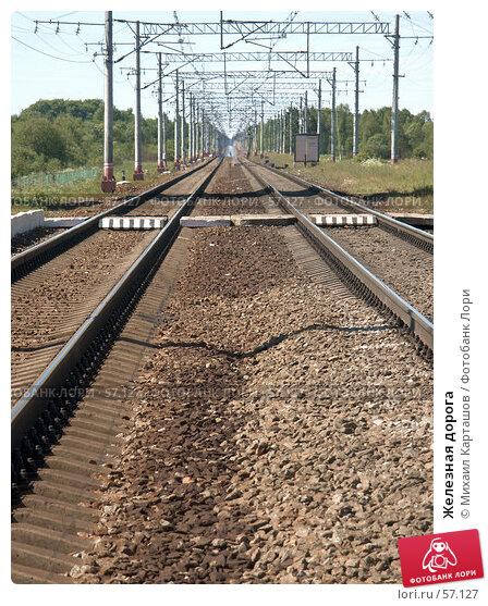 Купить «Железная дорога», эксклюзивное фото № 57127, снято 11 июня 2007 г. (c) Михаил Карташов / Фотобанк Лори