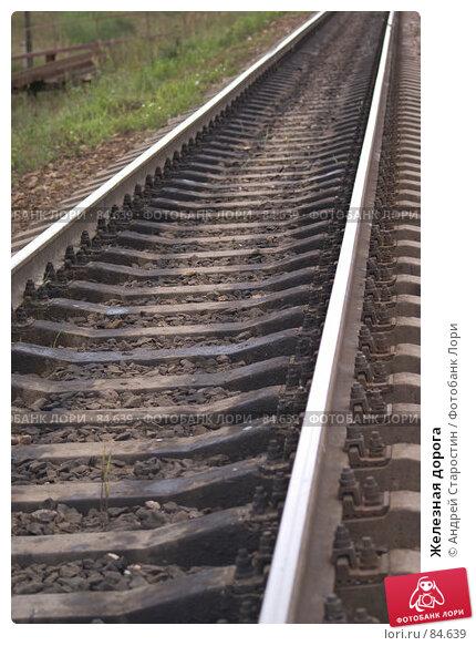 Купить «Железная дорога», фото № 84639, снято 19 августа 2007 г. (c) Андрей Старостин / Фотобанк Лори