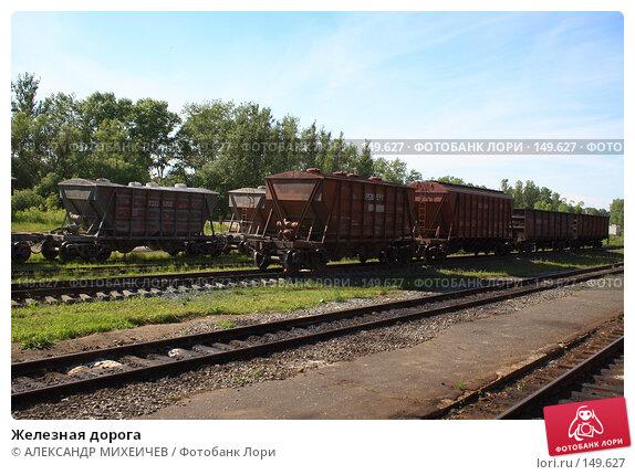 Железная дорога, фото № 149627, снято 10 июня 2007 г. (c) АЛЕКСАНДР МИХЕИЧЕВ / Фотобанк Лори