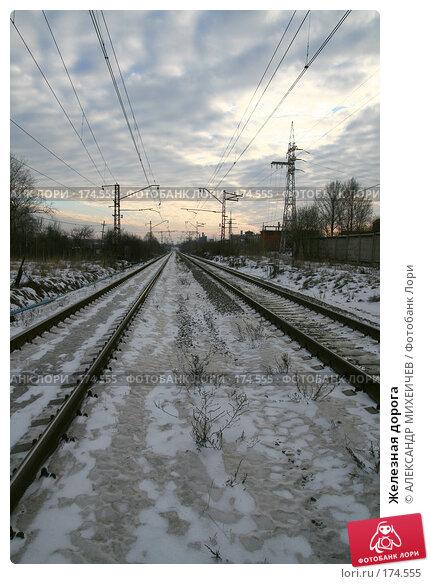 Купить «Железная дорога», фото № 174555, снято 13 января 2008 г. (c) АЛЕКСАНДР МИХЕИЧЕВ / Фотобанк Лори