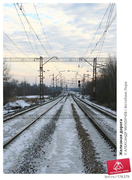 Железная дорога, фото № 174579, снято 13 января 2008 г. (c) АЛЕКСАНДР МИХЕИЧЕВ / Фотобанк Лори