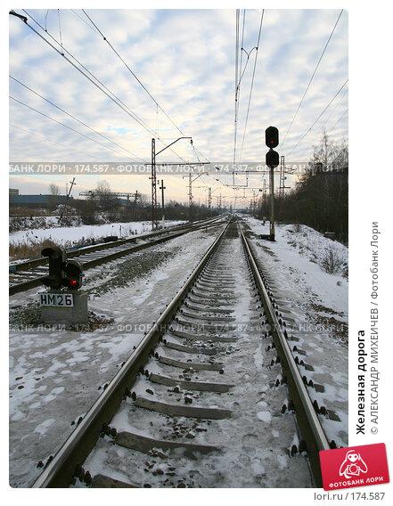 Железная дорога, фото № 174587, снято 13 января 2008 г. (c) АЛЕКСАНДР МИХЕИЧЕВ / Фотобанк Лори