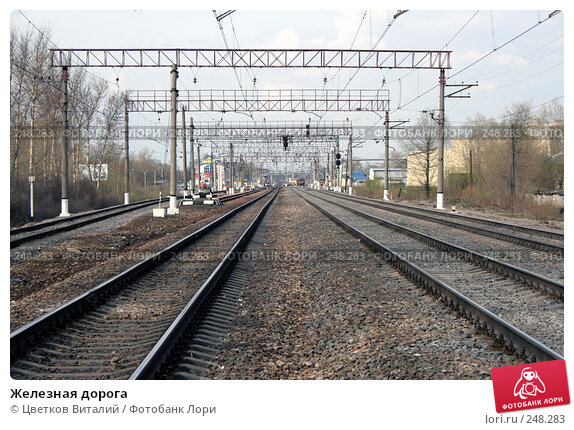Железная дорога, фото № 248283, снято 11 апреля 2008 г. (c) Цветков Виталий / Фотобанк Лори