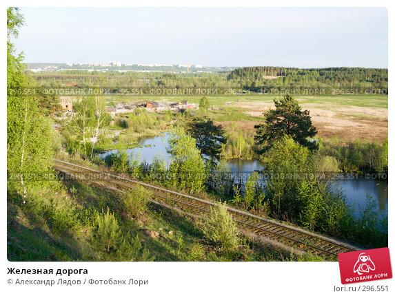 Железная дорога, фото № 296551, снято 22 мая 2008 г. (c) Александр Лядов / Фотобанк Лори