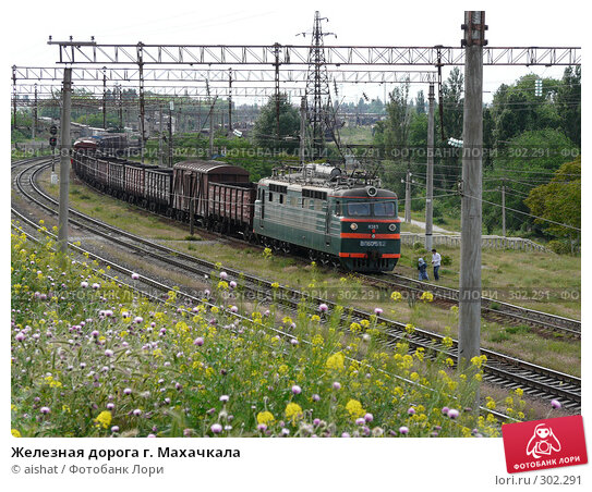 Железная дорога г. Махачкала, фото № 302291, снято 20 мая 2008 г. (c) aishat / Фотобанк Лори