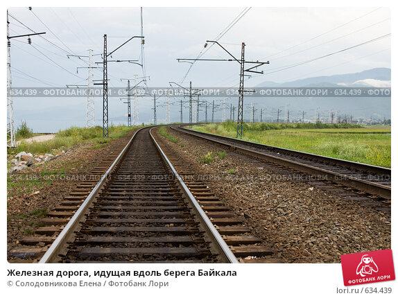 Железная дорога, идущая вдоль берега Байкала (2007 год). Стоковое фото, фотограф Солодовникова Елена / Фотобанк Лори