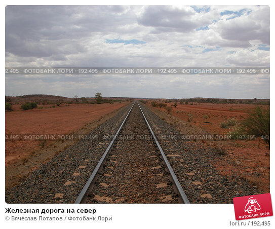 Железная дорога на север, фото № 192495, снято 14 октября 2006 г. (c) Вячеслав Потапов / Фотобанк Лори