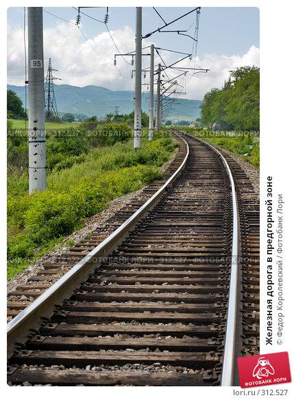 Железная дорога в предгорной зоне, фото № 312527, снято 4 июня 2008 г. (c) Федор Королевский / Фотобанк Лори