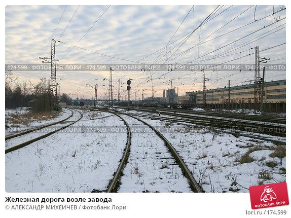 Железная дорога возле завода, фото № 174599, снято 13 января 2008 г. (c) АЛЕКСАНДР МИХЕИЧЕВ / Фотобанк Лори