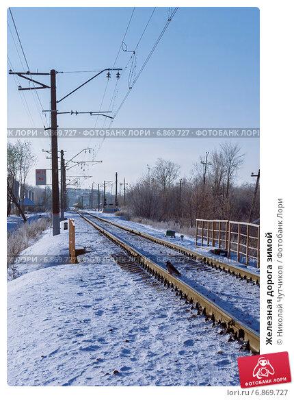 Купить «Железная дорога зимой», фото № 6869727, снято 7 января 2015 г. (c) Николай Чутчиков / Фотобанк Лори