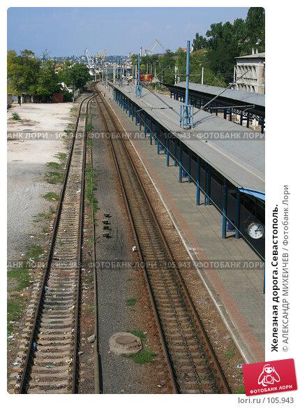 Железная дорога.Севастополь., фото № 105943, снято 16 августа 2007 г. (c) АЛЕКСАНДР МИХЕИЧЕВ / Фотобанк Лори