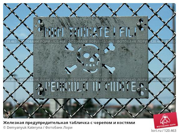 Железная предупредительная табличка с черепом и костями, фото № 120463, снято 20 мая 2007 г. (c) Demyanyuk Kateryna / Фотобанк Лори