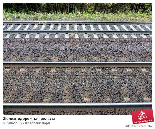 Купить «Железнодорожная рельсы», фото № 12671167, снято 22 августа 2015 г. (c) Заноза-Ру / Фотобанк Лори