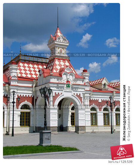 Железнодорожная станция, фото № 129539, снято 15 июня 2005 г. (c) Serg Zastavkin / Фотобанк Лори